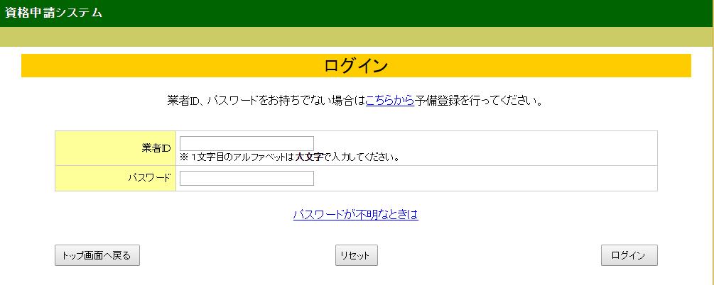 SnapCrab_NoName_2014-10-15_14-42-8_No-00